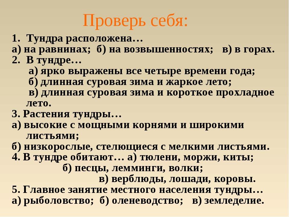 Проверь себя: Тундра расположена… а) на равнинах; б) на возвышенностях; в) в...