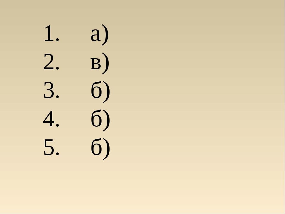 1. а) 2. в) 3. б) 4. б) 5. б)
