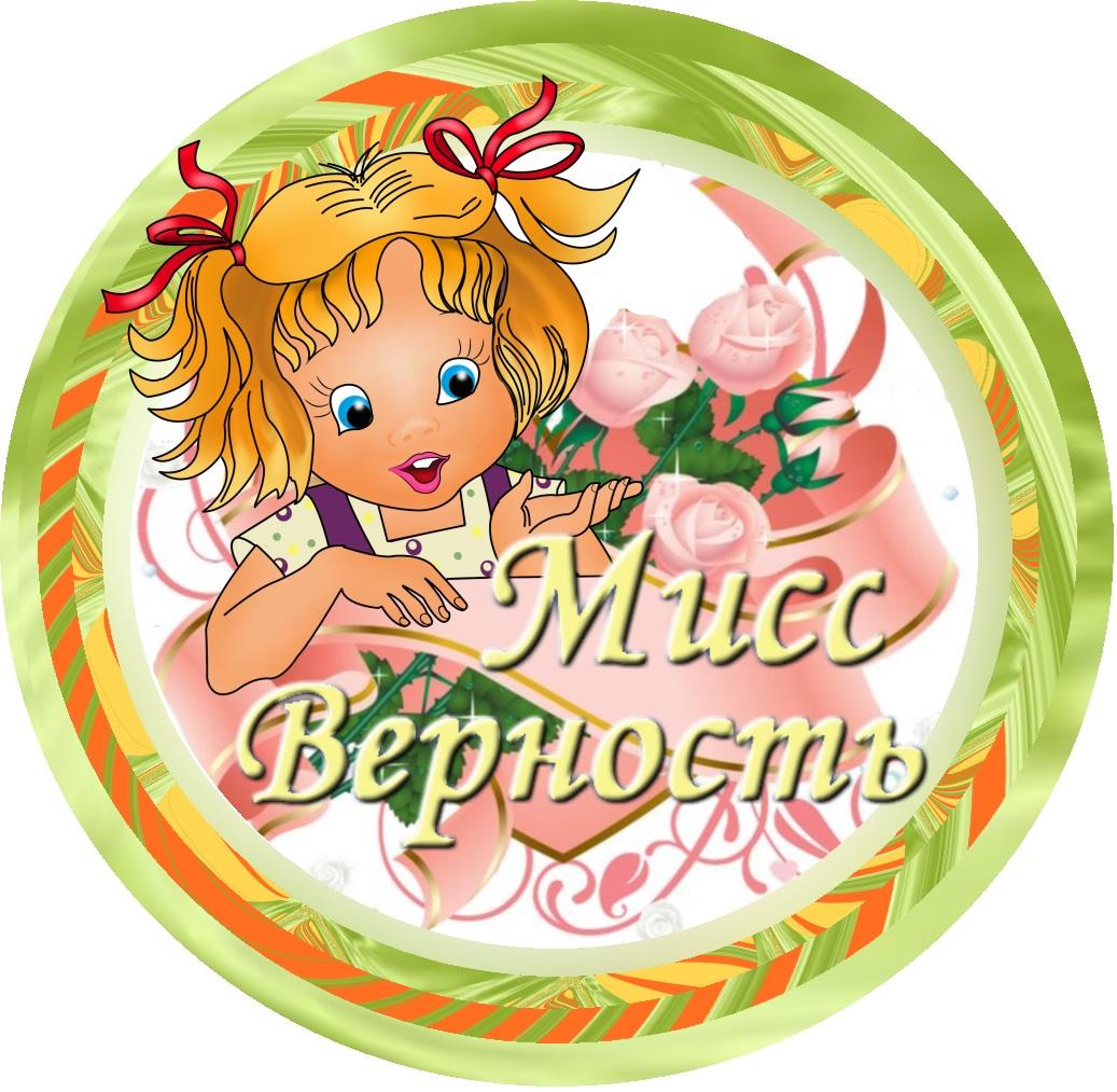 http://metodist.edu54.ru/sites/default/files/userfiles/image/miss_vernost.jpg