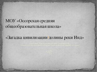 Подготовили: Учитель английского языка Тебенькова О.Л. Учащиеся 10 «А»класса: