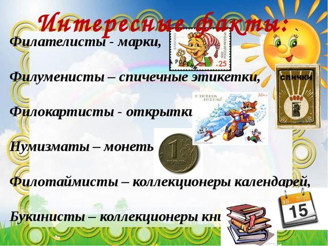 Филателисты - марки, Филуменисты – спичечные этикетки, Филокартисты - открыт...