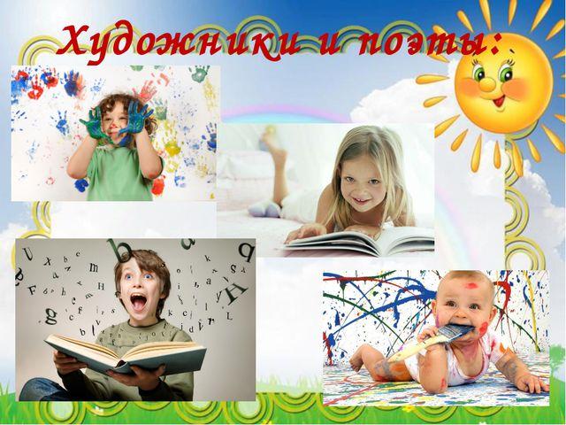 Художники и поэты: