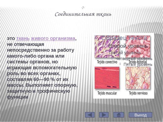 -10- Виды мышечной ткани Гладкая мышечная ткань Поперечно - полосатая скелетн...