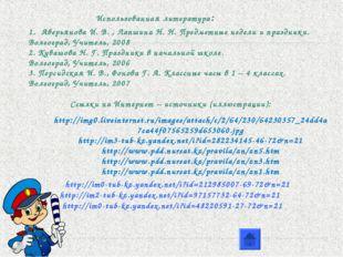 http://img0.liveinternet.ru/images/attach/c/2/64/230/64230357_24dd4a7ca44f075