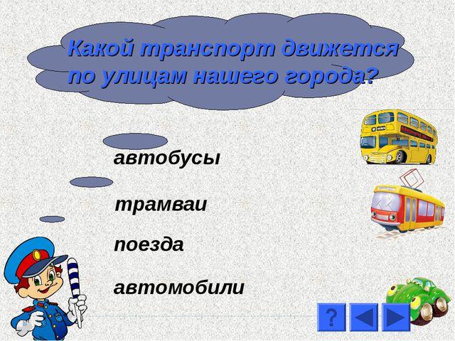 автобусы поезда трамваи автомобили Какой транспорт движется по улицам нашего...