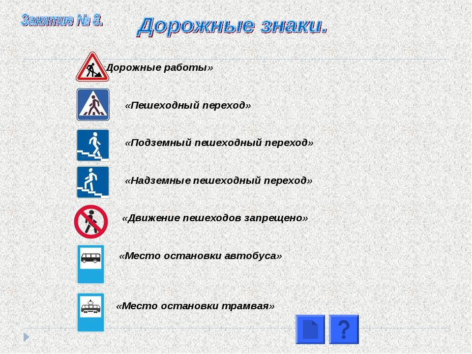 «Дорожные работы» «Пешеходный переход» «Подземный пешеходный переход» «Надзе...