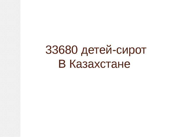 33680 детей-сирот В Казахстане