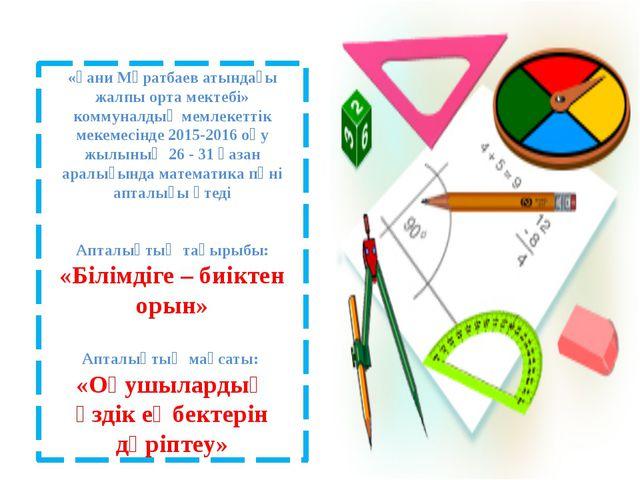 «Ғани Мұратбаев атындағы жалпы орта мектебі» коммуналдық мемлекеттік мекемес...