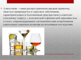 Алкоголизм – самая распространенная вредная привычка, зачастую превращается в