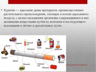 Курение — вдыхание дыма препаратов, преимущественно растительного происхожден