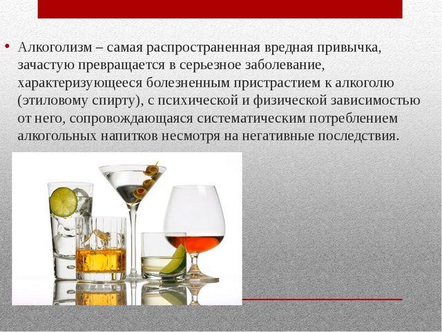 Алкоголизм – самая распространенная вредная привычка, зачастую превращается в...