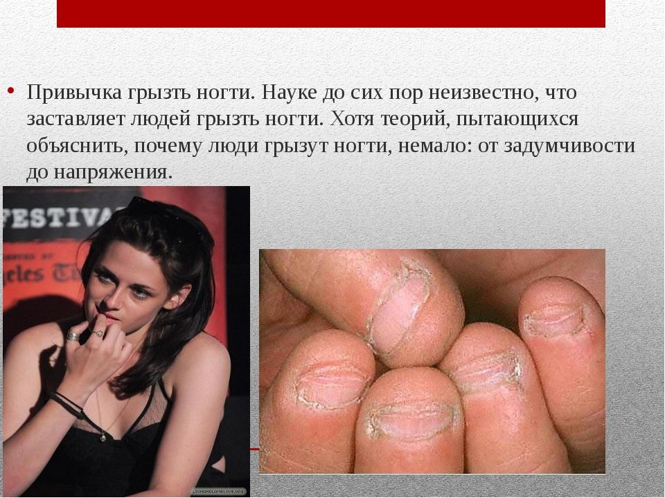 Привычка грызть ногти. Науке до сих пор неизвестно, что заставляет людей грыз...