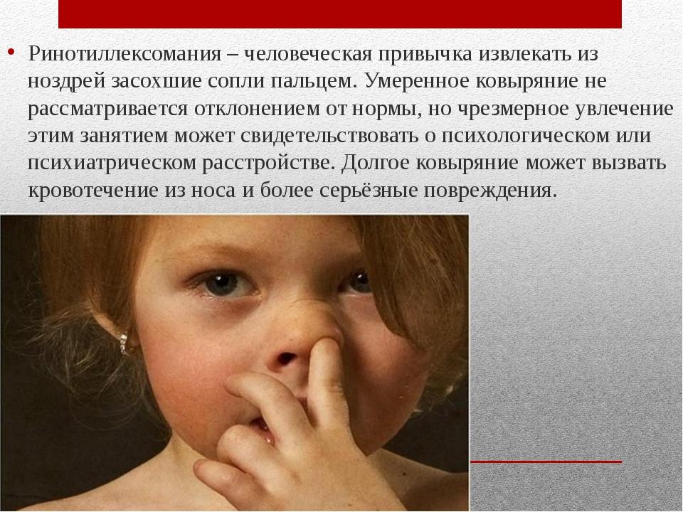 Ринотиллексомания – человеческая привычка извлекать из ноздрей засохшие сопли...