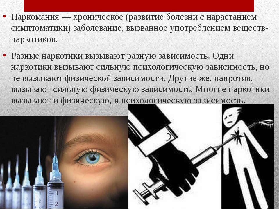 Наркомания — хроническое (развитие болезни с нарастанием симптоматики) заболе...