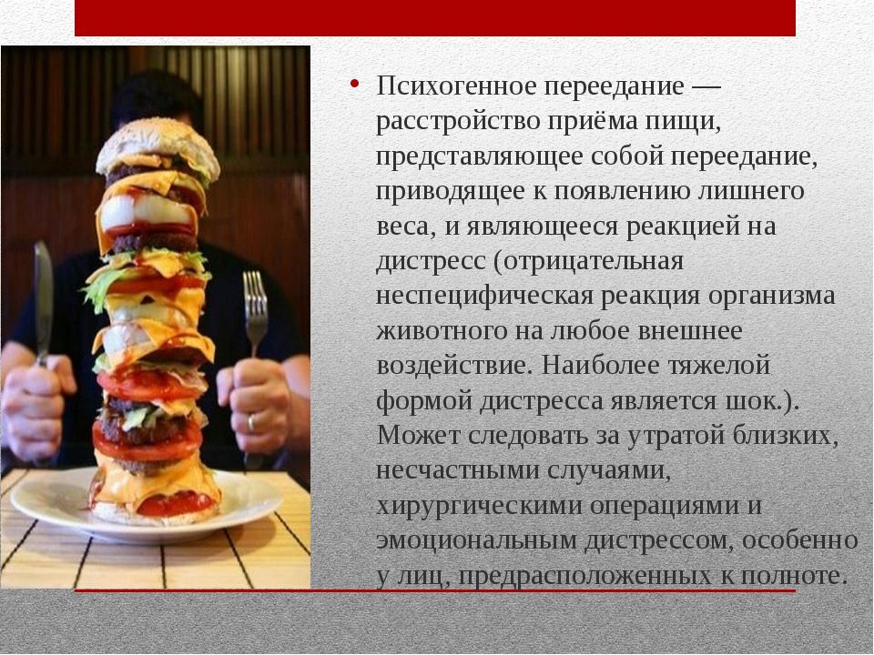 Психогенное переедание — расстройство приёма пищи, представляющее собой перее...