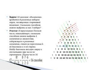 Задача 1.В магазине «Филателия» продается 8 различных наборов марок, посвящен