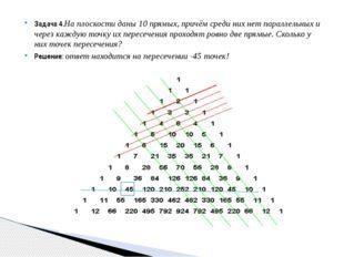 Задача 4.На плоскости даны 10 прямых, причём среди них нет параллельных и чер