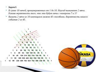 Задача 5. В сумке 10 мячей, пронумерованных от 1 до 10. Наугад вынимают 2 мяч