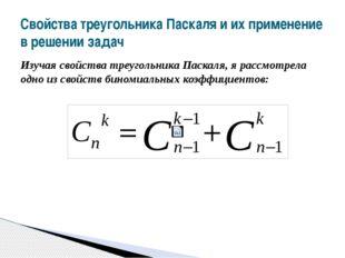 Изучая свойства треугольника Паскаля, я рассмотрела одно из свойств биномиаль