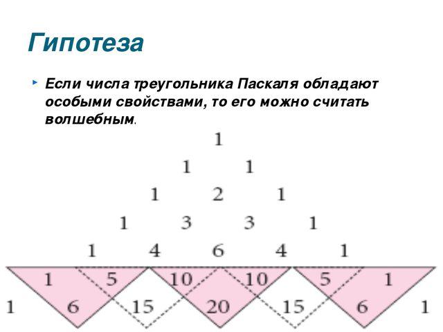 Если числа треугольника Паскаля обладают особыми свойствами, то его можно счи...