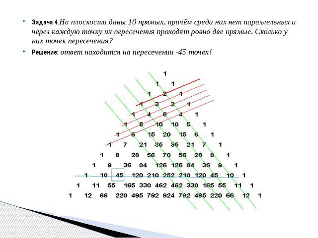 Задача 4.На плоскости даны 10 прямых, причём среди них нет параллельных и чер...