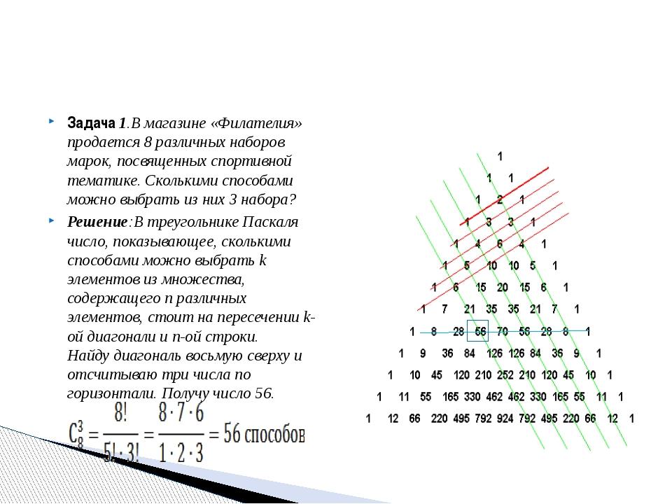 Задача 1.В магазине «Филателия» продается 8 различных наборов марок, посвящен...