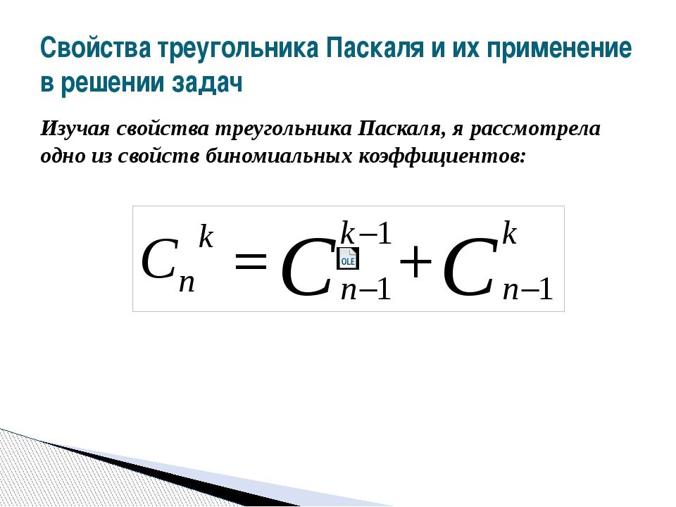 Изучая свойства треугольника Паскаля, я рассмотрела одно из свойств биномиаль...