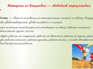 Материал из Википедии — свободной энциклопедии Ра́дость — одна из основных по