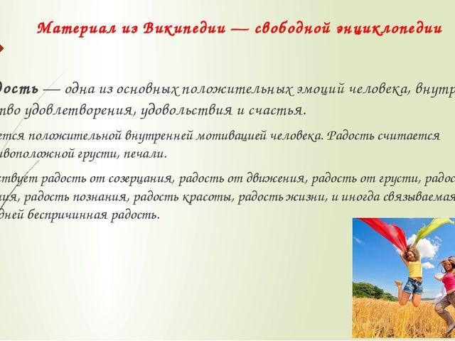 Материал из Википедии — свободной энциклопедии Ра́дость — одна из основных по...