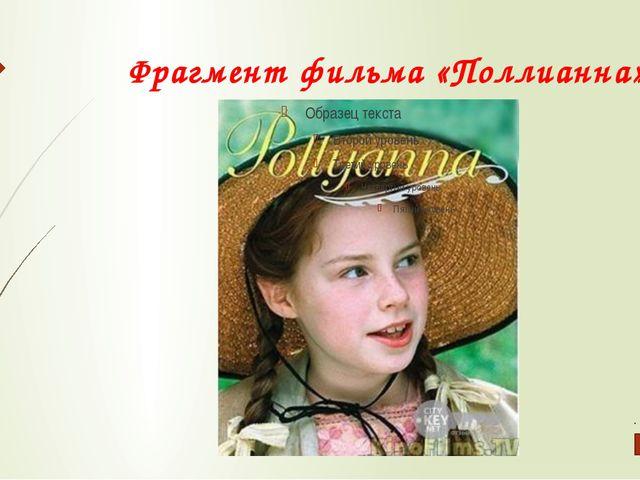 Фрагмент фильма «Поллианна»