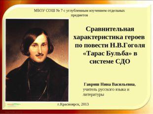 Гавриш Нина Васильевна, учитель русского языка и литературы Сравнительная ха
