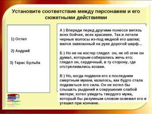 Установите соответствие между персонажем и его сюжетными действиями пер 1) Ос