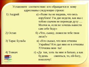 Установите соответствие: кто обращается и кому адресованы следующие строки: 1