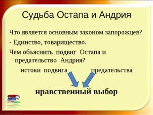 Судьба Остапа и Андрия Что является основным законом запорожцев? - Единство,