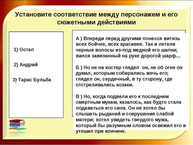 Установите соответствие между персонажем и его сюжетными действиями пер 1) Ос...