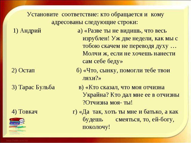Установите соответствие: кто обращается и кому адресованы следующие строки: 1...