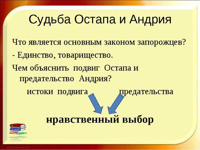 Судьба Остапа и Андрия Что является основным законом запорожцев? - Единство,...