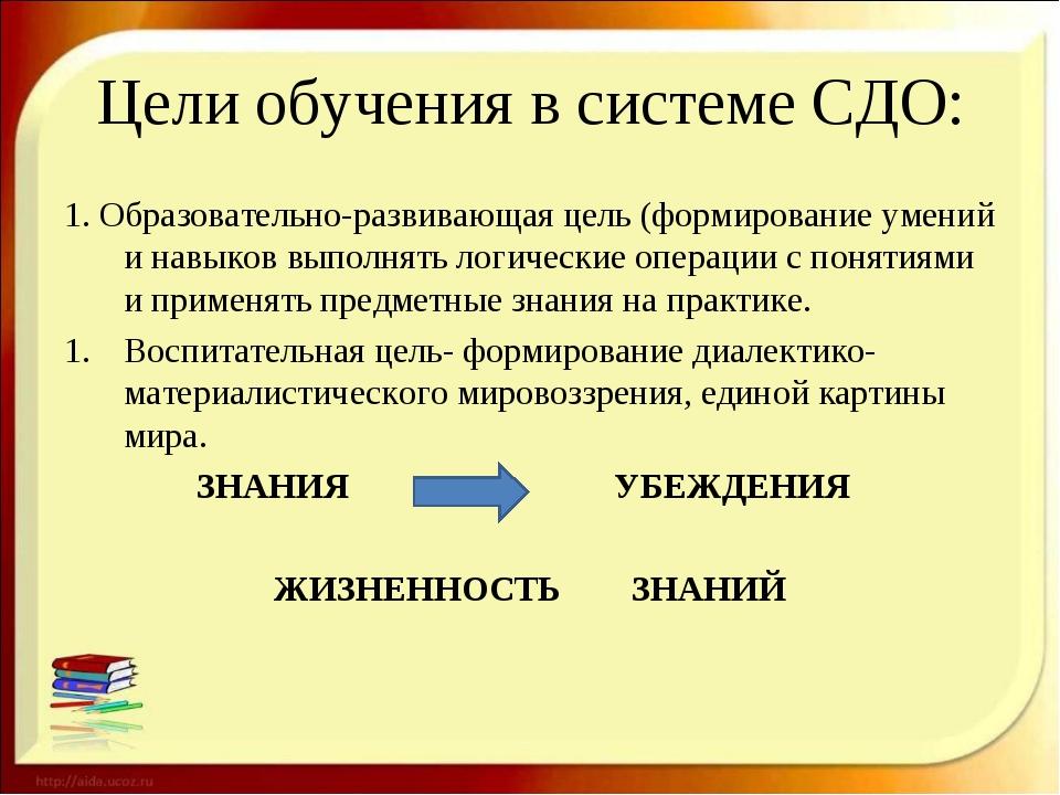 Цели обучения в системе СДО: 1. Образовательно-развивающая цель (формирование...