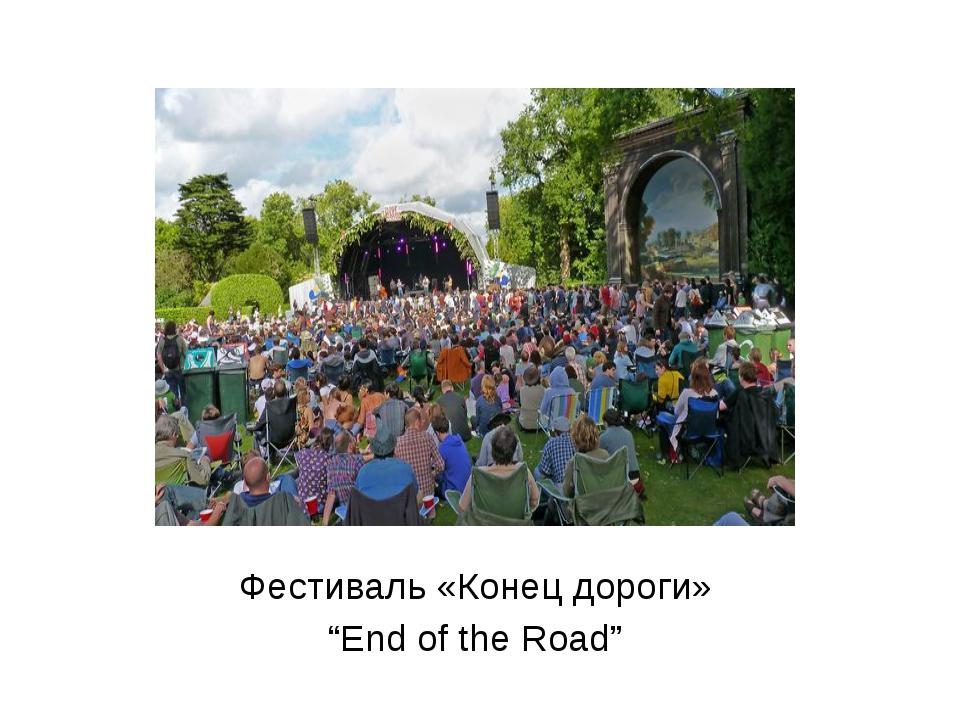 "Фестиваль «Конец дороги» ""End of the Road"""