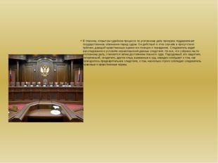 В гласном, открытом судебном процессе по уголовному делу прокурор поддержива
