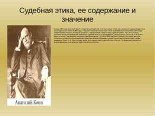 Судебная этика, ее содержание и значение Осенью 1901 года известный юрист и о
