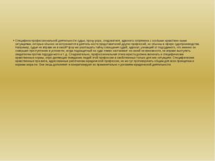 Специфика профессиональной деятельности судьи, прокурора, следователя, адво