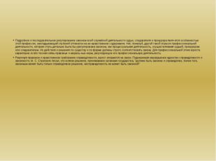 Подробное и последовательное регулирование законом всей служебной деятельнос