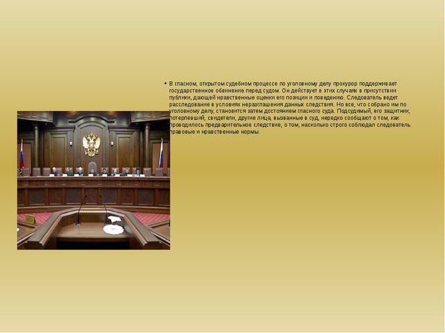 В гласном, открытом судебном процессе по уголовному делу прокурор поддержива...