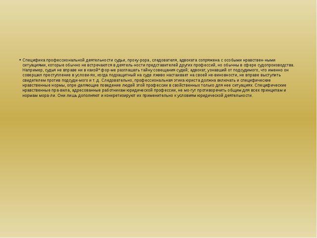 Специфика профессиональной деятельности судьи, прокурора, следователя, адво...