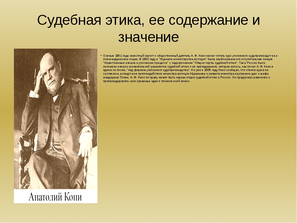 Судебная этика, ее содержание и значение Осенью 1901 года известный юрист и о...