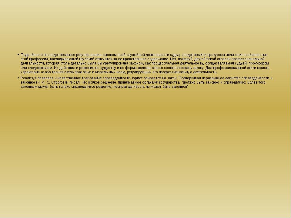 Подробное и последовательное регулирование законом всей служебной деятельнос...