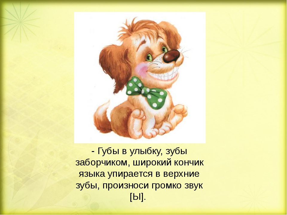- Губы в улыбку, зубы заборчиком, широкий кончик языка упирается в верхние зу...