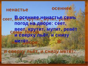 ненастье В семь погод на осеннее дворе: сеет, веет, крутит, мутит, ревёт и св
