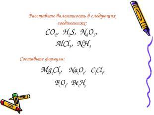 Расставьте валентность в следующих соединениях: CO2, H2S, N2O5, AlCl3, NH3 Со